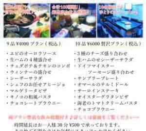 飲み放題付 忘新年会コース 贅沢6000円コース