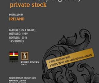 ウイスキーエージェンシー社 プライベートストック アイルランド 1989-2016 44.7%
